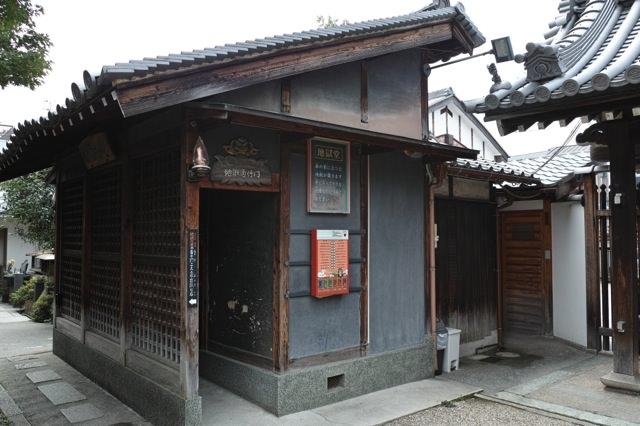 全興寺の地獄堂