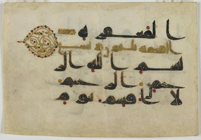 Folio from a Koran | Origin: unknown | Period: 9th century  Abbasid period | Details:  Not Available | Type: Ink, gold, and paints on parchment | Size: H: 12.8  W: 18.5  cm | Museum Code: S1997.87 | Photograph and description taken from Freer and the Sackler (Smithsonian) Museums.