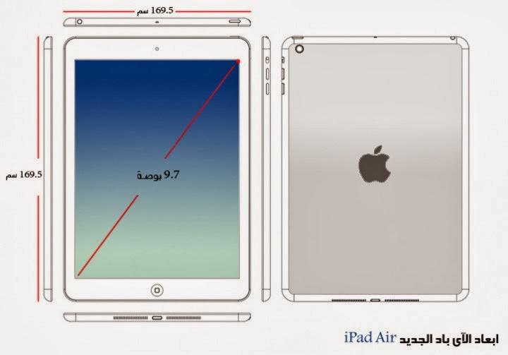 اسعار ومواصفات ايباد 5 اير (Ipad 5 Air ) افضل جهاز لوحي في مصر - أخبار وطني