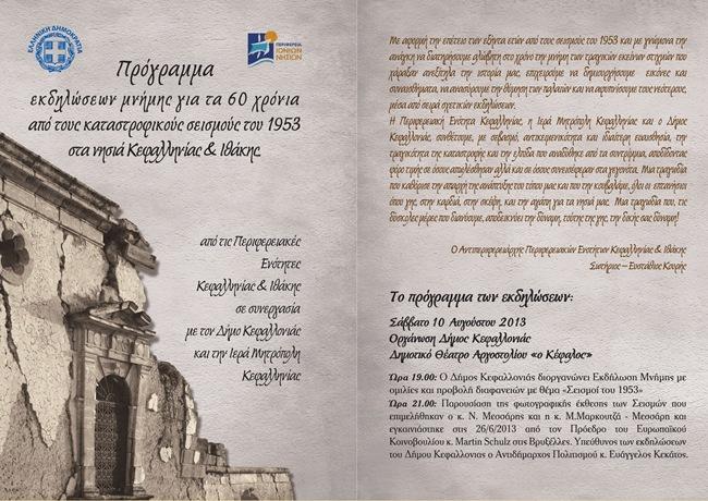 Πρόγραμμα εκδηλώσεων για τα 60 χρόνια από τους σεισμούς του 53 (10-20.8.2013)