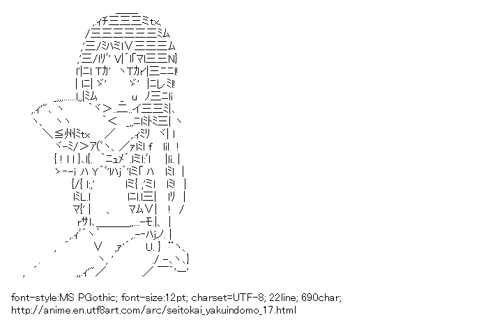 Seitokai Yakuindomo,Amakusa Shino