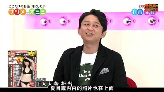 【毒舌抖M字幕组】NATSUME - 12.09.01.mp4_20130720_140909.852