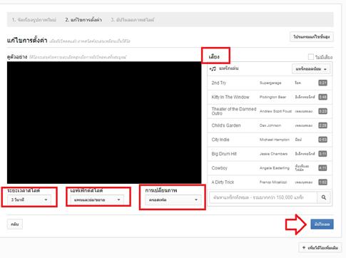 ปรับแต่งการแสดงผลของวีดีโอใน Youtube
