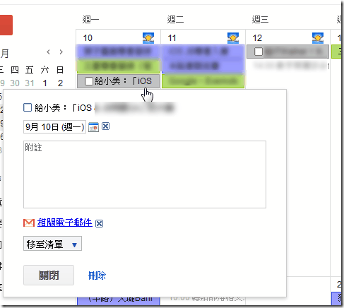 gmail calendar-07