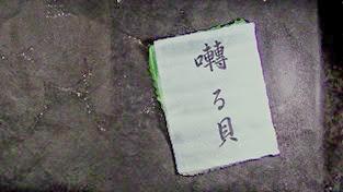 Mushishi Zoku Shou - 01 - Large End Card 01