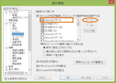 秀丸UTF-8設定