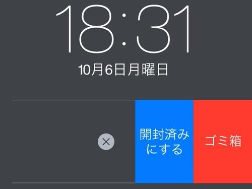 Ios8 lock screen notification swipe delete