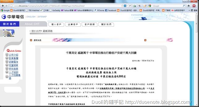 千萬肯定 感謝萬千 中華電信推出行動客戶突破千萬大回饋