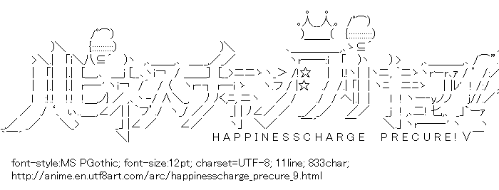 HappinessCharge PreCure!,Logo
