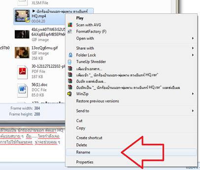 แก้ปัญหา Illegal file name