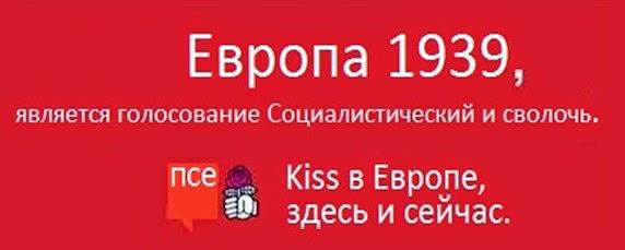 votar socialista 2 en rus