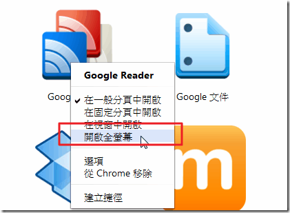 google chrome 15-05