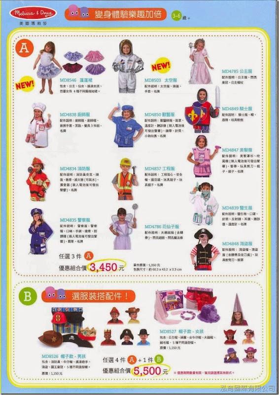 M&D 2014幼教方案