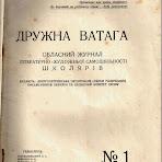 Дружна-ватага-1937-№-1титул.jpg