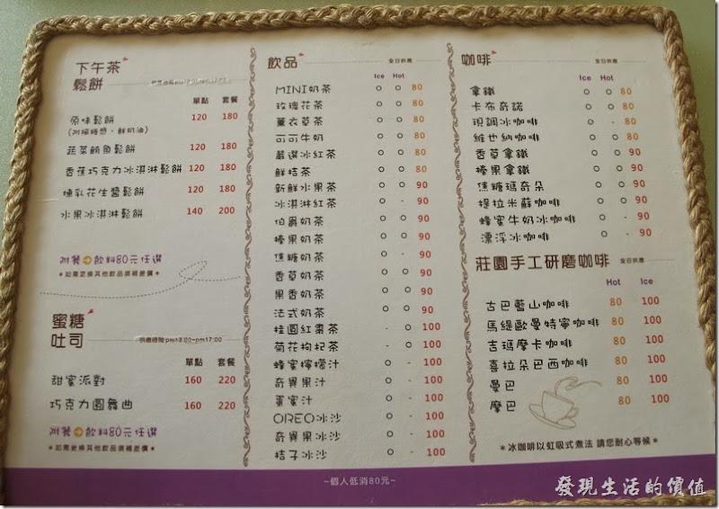 台南mini coffee的菜單,下午茶、蜜糖吐司、飲品、咖啡,這裡還有六種莊園研磨咖啡。