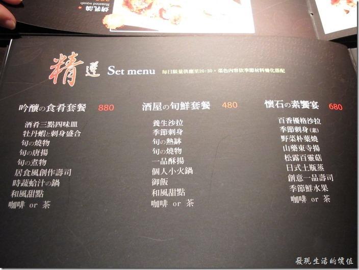 台北-三四味屋,套餐菜單。