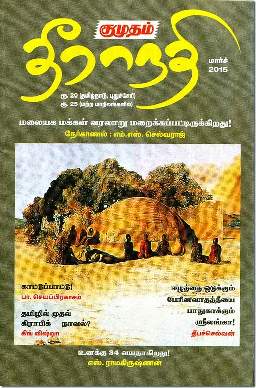 Kumudam TheeraNathi March 2015 Cover