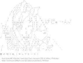 [AA]Cure Ace (PreCure Dokidoki!)