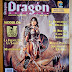 Un momento para el recuerdo: Dragón N°1, 1993