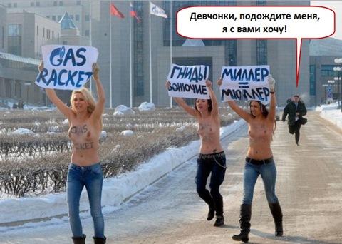 Газпром и нация - едины!