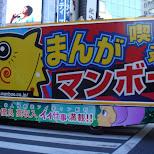 manga in shinjuku in Shinjuku, Tokyo, Japan