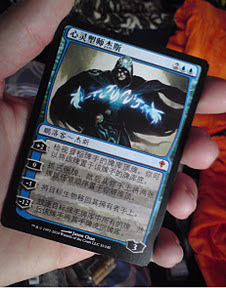 Chinese Jace, the Mind Scultor!!!