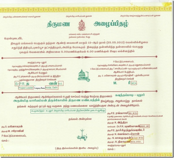 Wedding invitation wording tamil nadu matik for 8 grooms name is printed with his qualification designation company wedding invitation wording tamil nadu stopboris Image collections
