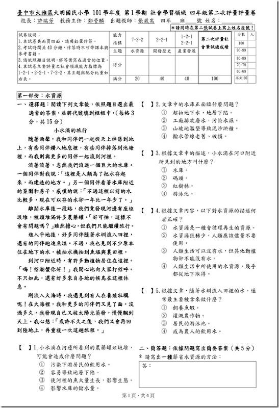 101四上第2次社會學習領域評量筆試卷_01