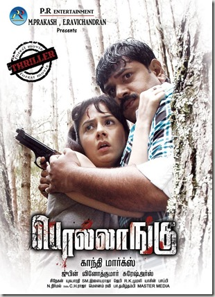 pollangu-tamil-movie-pictures00-0131