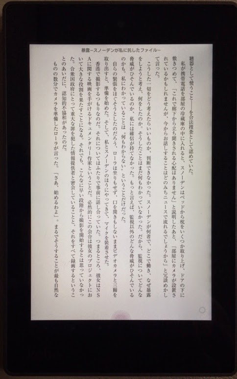 kobo-arc-7hd-07.jpg