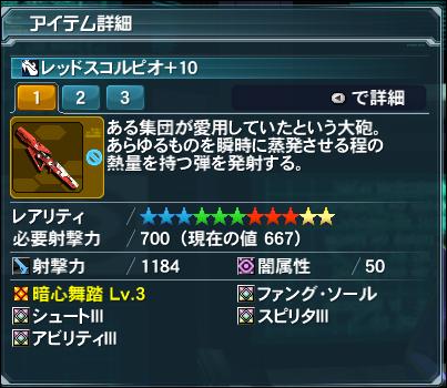 2014-10-31 19_30_02-Phantasy Star Online 2