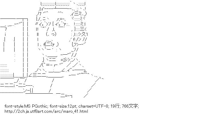 麻呂,PC