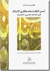 اسس التقدم عند مفكرى الاسلام