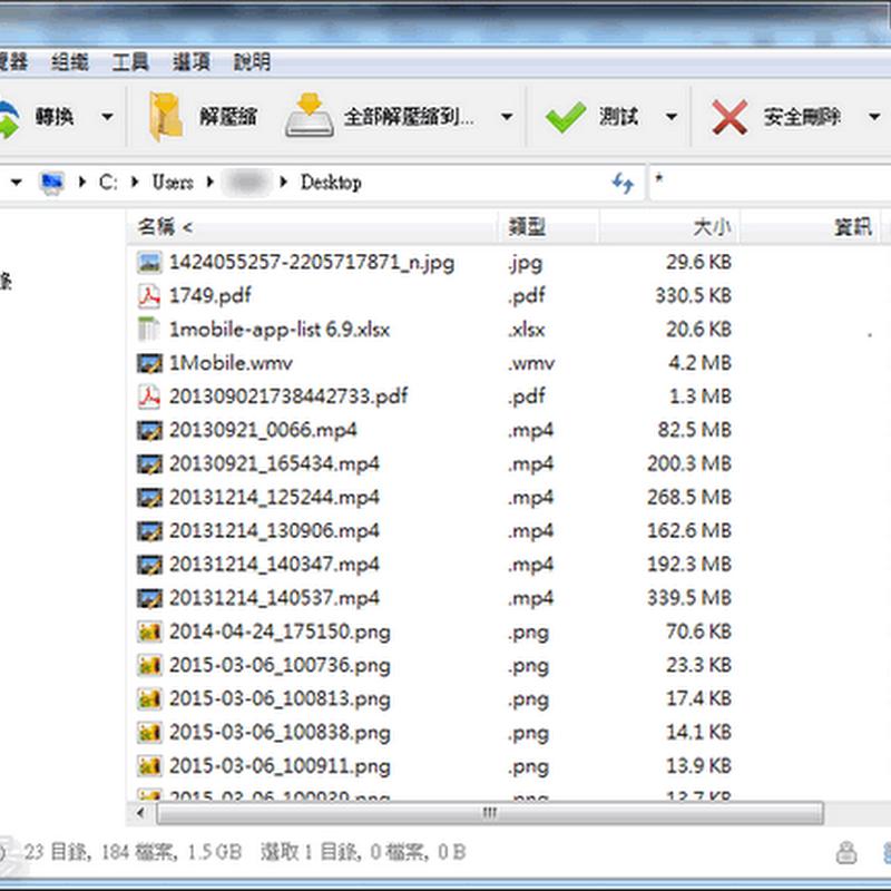 [檔案壓縮] PiaZip 5.5.3 繁體中文免安裝版