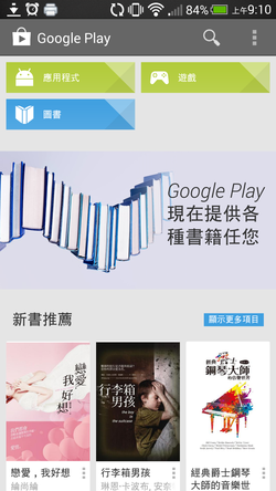 google play book-03