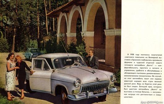 1958_avtoexport_002