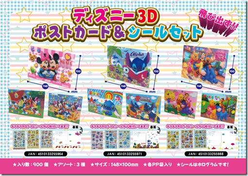 ディズニー3Dポストカード&シール
