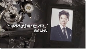 [HIT] [영상] '빅맨(Big Man)' 미리보기 6분.MP4_000270136_thumb[1]