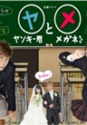 Yankee-kun to Megane-chan นายโจ๋ตัวร้ายกับยัยแว่นแอ๊บใส