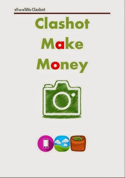 Make Money With Clashot Thai Edition