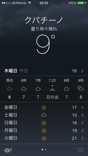 Ios7 weather app trick1