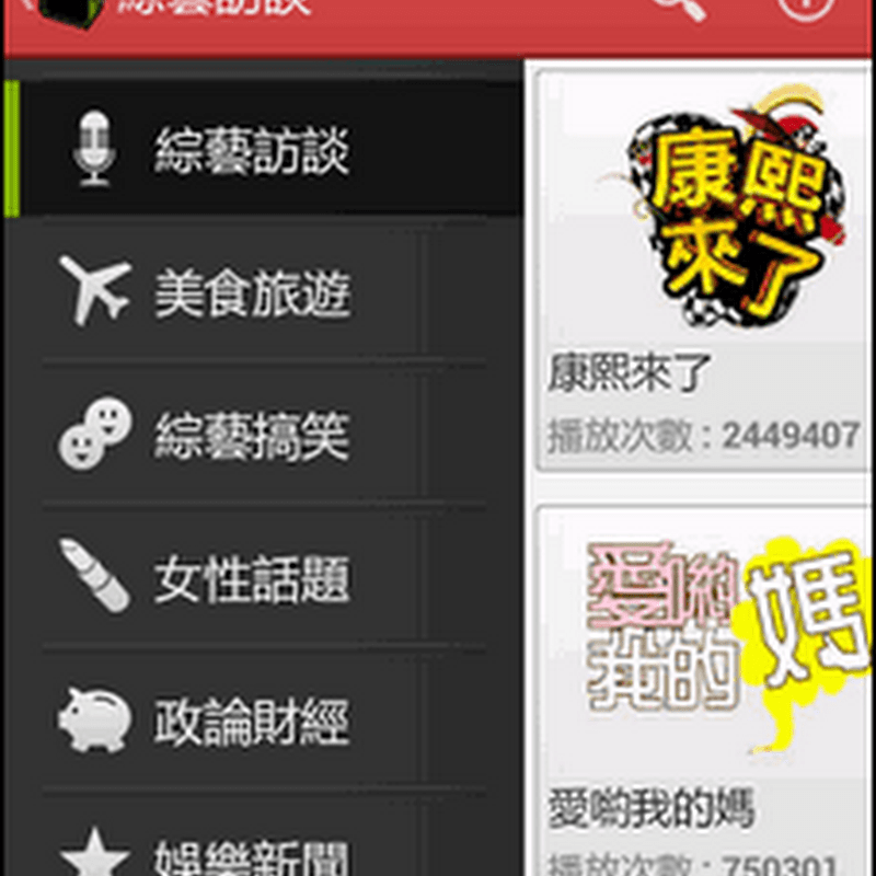 [Android] 電視綜藝 1.0.34 APK/APP下載