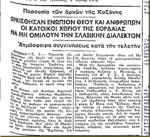 """Το άρθρο είναι απο το φύλλο της εφημερίδας """"Μακεδονία"""" της 7/7/1959 σελ 5. Μπορείτε να κλικάρετε πάνω στην εικόνα για να το διαβάσετε σε καλύτερη ανάλυση."""