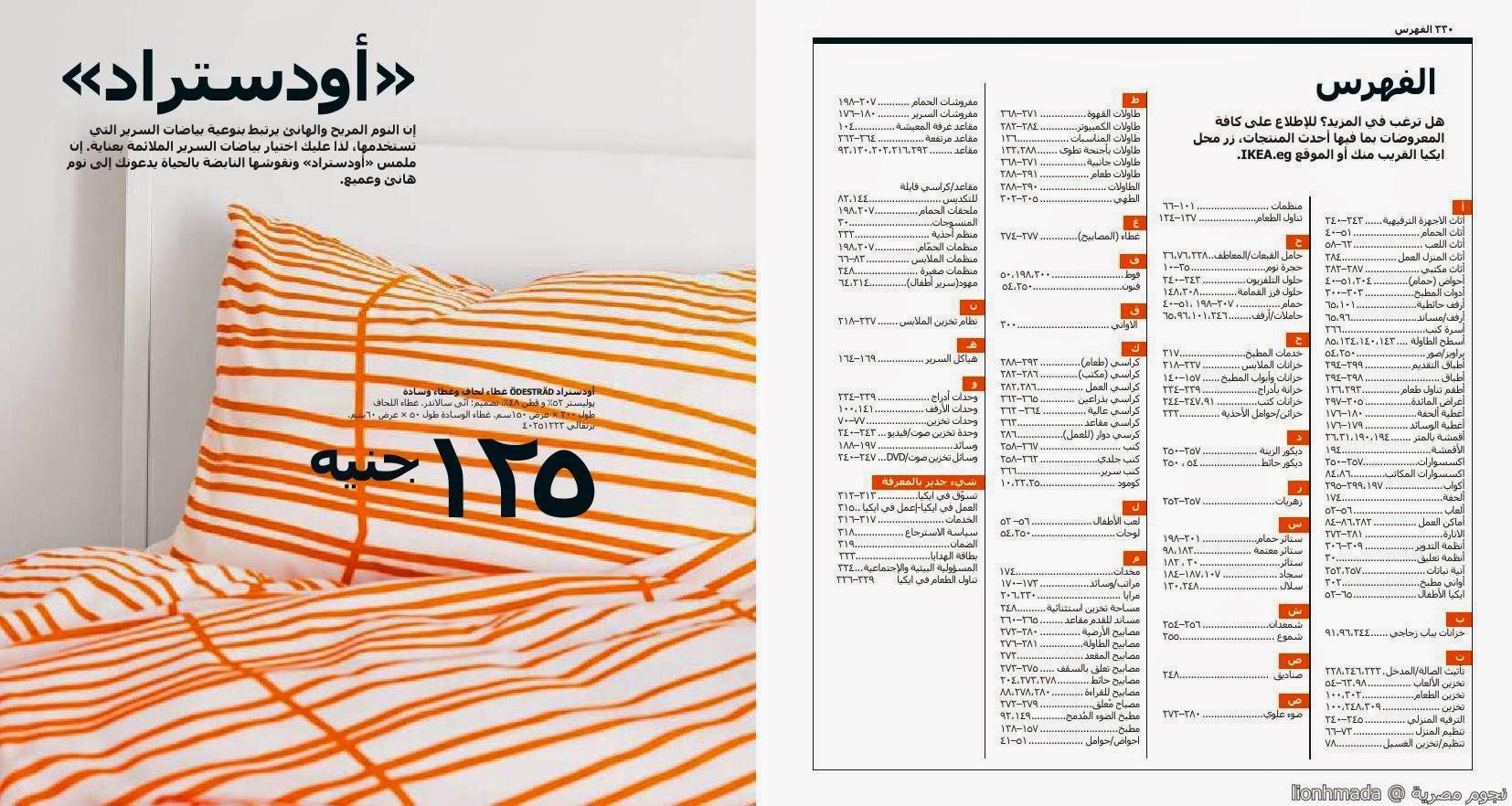 img97e21bdd452173bdebefebec28059279 صور كتالوج ايكيا مصر ikia للديكورات