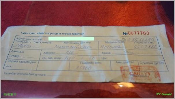 木伦前往額爾登特市的车票