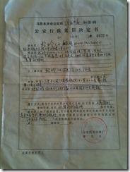 鲍玲7月4日被行政处罚决定书