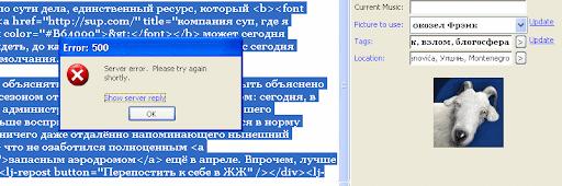 Отказ сервера при попытке отправки сообщения через Semagic