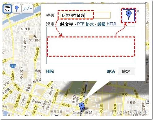 GoogleMap標注地點04