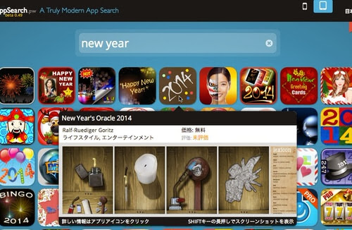Appserch ios search japan
