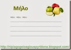 Τα φρούτα του χειμώνα- μαθαίνω να γράφω(5)